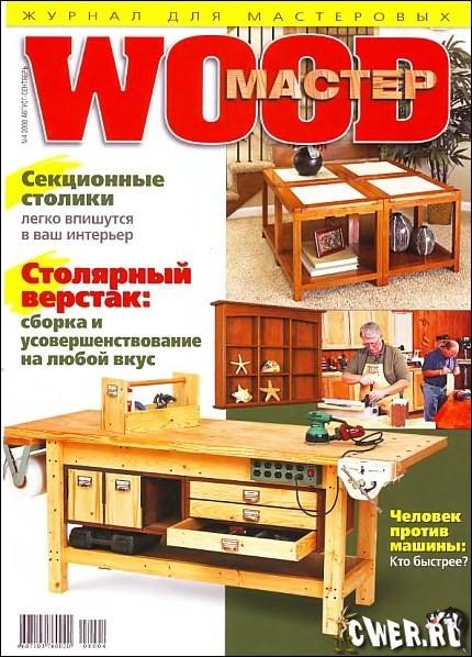 Журнал wood мастер