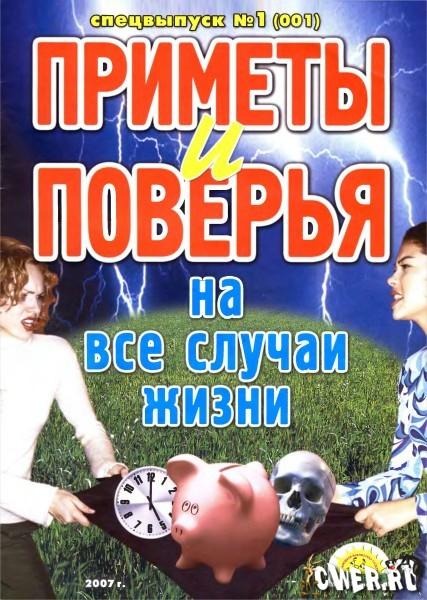 Книга О Народных Приметах