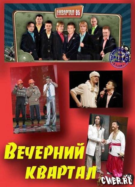 Вечерний Квартал Все Выпуски