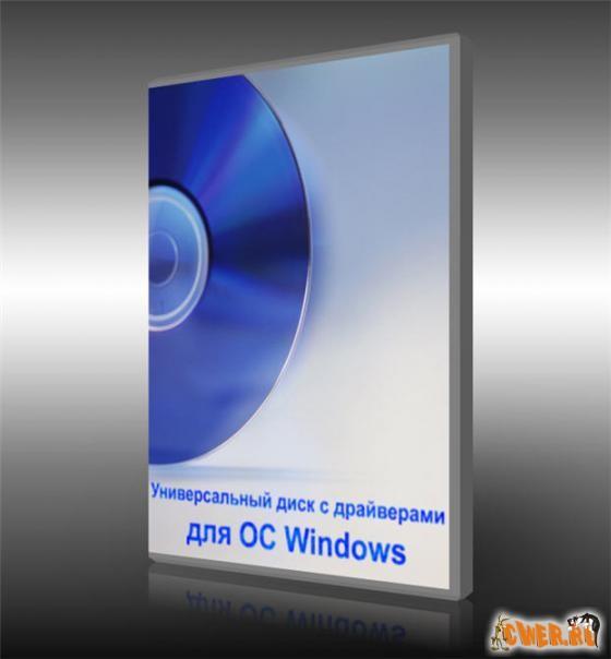 Универсальный диск с драйверами для