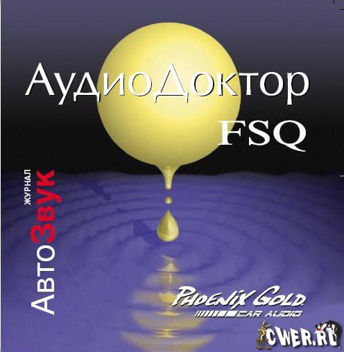 Аудиодоктор Fsq 2 скачать торрент