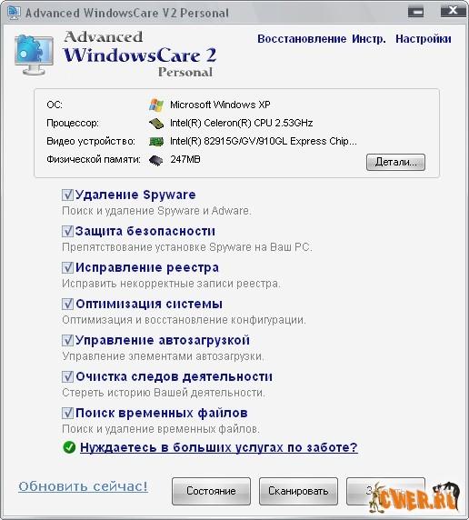 advanced windowscare v2 personal free