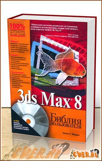 Книга уроки по autodesk 3ds max 8