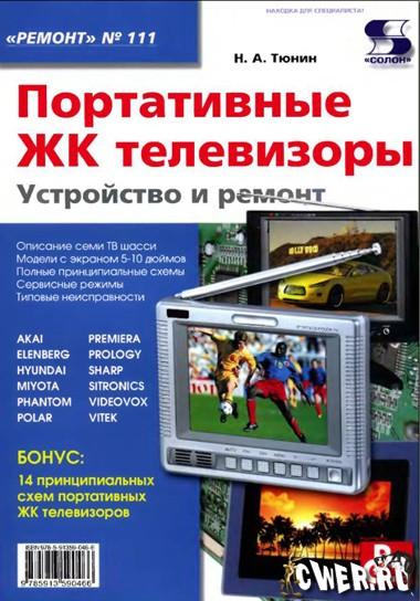 Н.А. Тюнин. Портативные ЖК телевизоры. Устройство равным образом ремонт