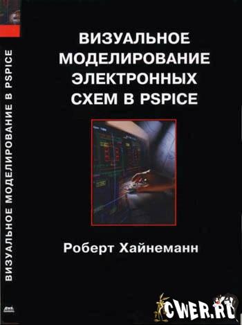 PSPICE определяет промышленный
