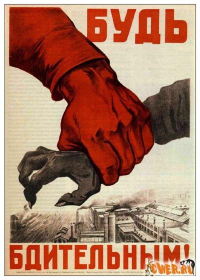 Отличная подборка советских плакатов
