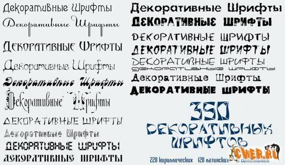 Коллекция декоративных шрифтов в