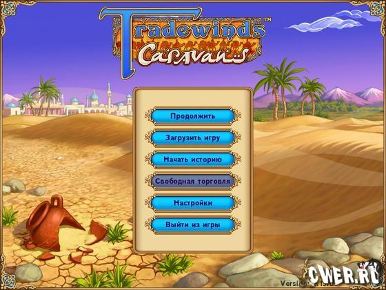 Tradewinds caravans русская версия