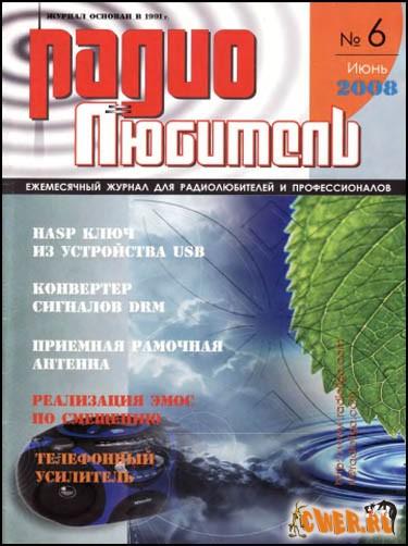 Белорусский журнал «