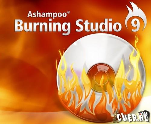 Shampoo Burning Studio - новая версия программы для записи CD-RW, DVD