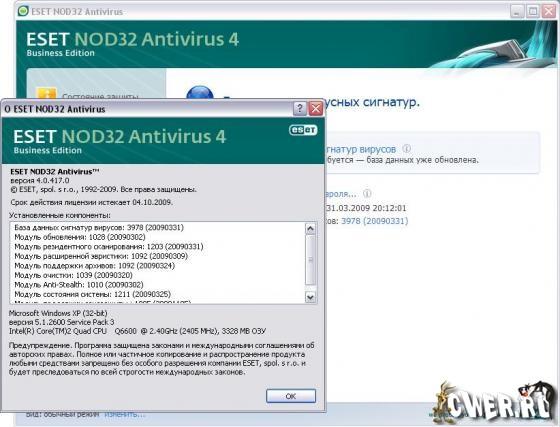Скачать бесплатно программы ESET NOD32 Antivirus BUSINESS EDITION . .
