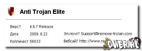 Скачать программу Anti-Trojan Elite 4.6.7 (5,95 МБ) .