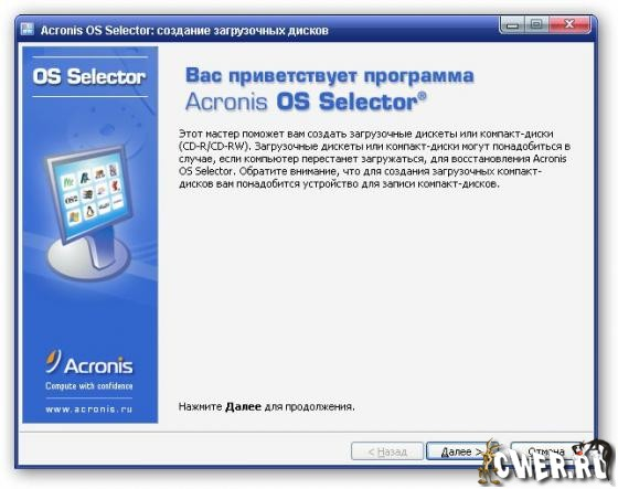 Acronis OS Selector 8 all versions serial number and ...