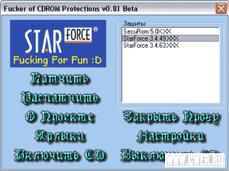 Программа для взлома STARFORCE CМЕРТЬ STARFORCE. w13.easy-share.com
