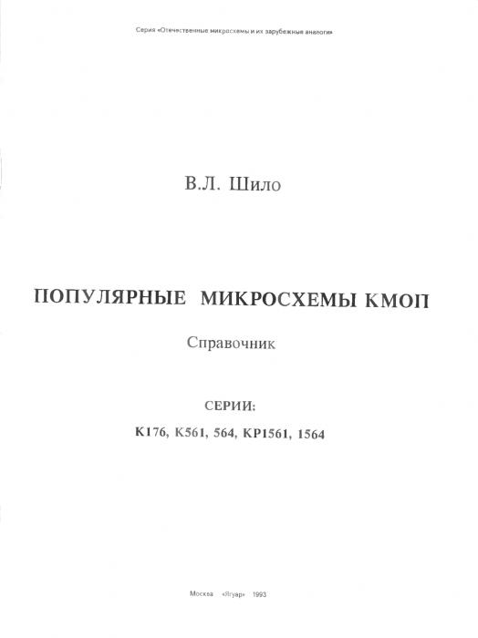Популярные микросхемы КМОП.