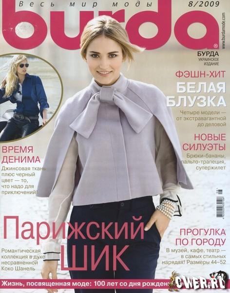 sezonmoda.ru - Мода август