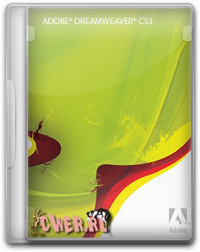 Adobe Dreamweaver CS3 Final официальная русская версия.