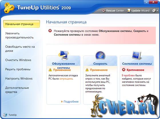 СКАЧАТЬ БЕСПЛАТНО TuneUp Utilities 2009 8.2.Final (Rus) .