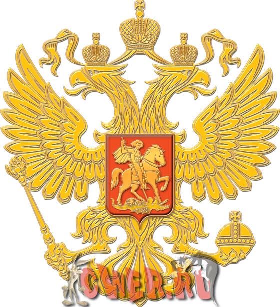 герб png