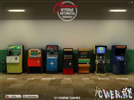 Рингтоны игровые автоматы список каналов голден интерстар нтв