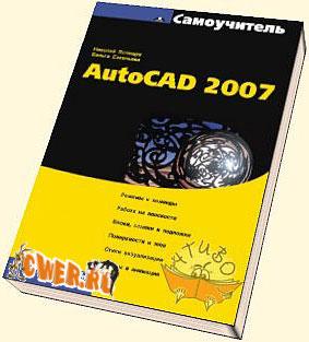AutoCAD 2017 скачать торрент x64 русская версия