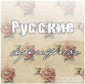 89 русских шрифтов