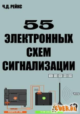 С помощью сигнальных устройств