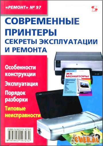 А.В. Родин, Н.А. Тюнин. Современные принтеры. Секреты эксплуатации равным образом ремонта