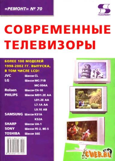телевизоров 1998-2002 г.г.