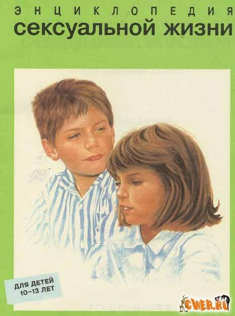 ЭНЦИКЛОПЕДИЯ сексуальной жизни для детей 10-13 лет.