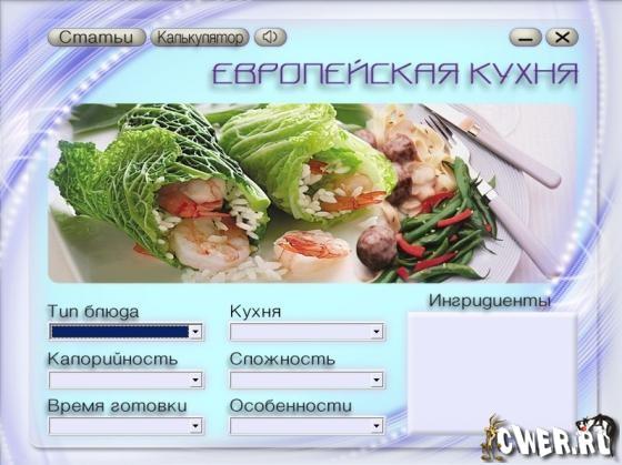 Кулинарный рай европейская кухня