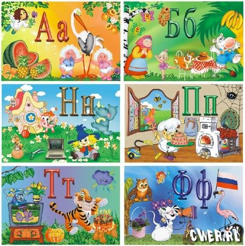 Русский алфавит в картинках 31 файл в