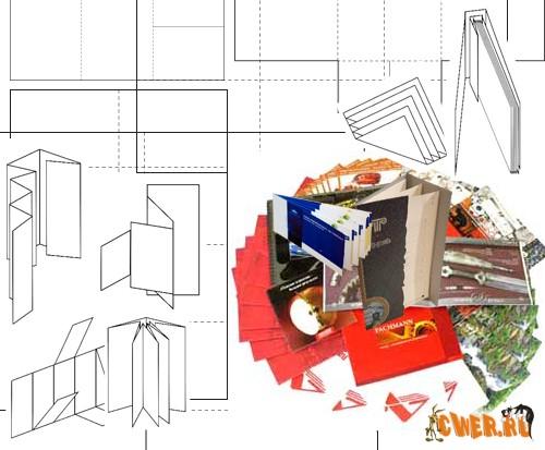 Огромная коллекция разверток брошюр в EPS и JPG фоорматах общее количество-535 чертежей.