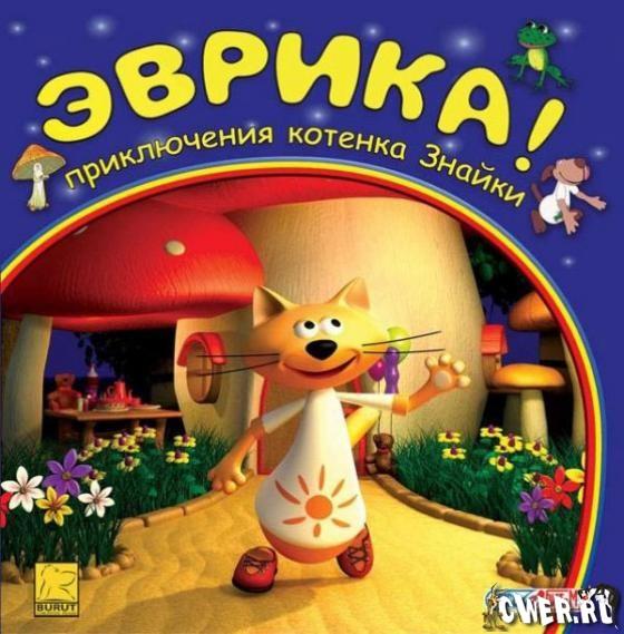 видео эврика игра