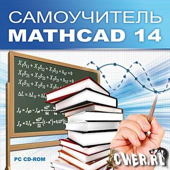 320700 программа курса инженерные расчеты:
