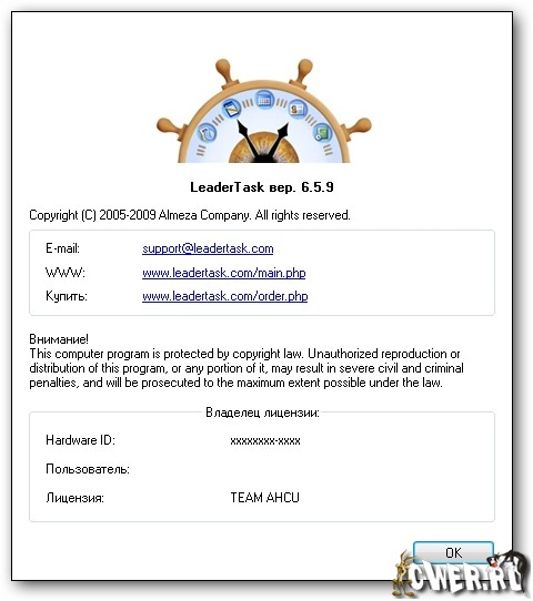 LeaderTask v6.5 RUS. Год выпуска - 2009 Платформа - Windows Язык