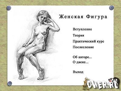 Женская фигура. Практический курс рисунка - Умелые руки ...: http://cwer.ws/node/125006/