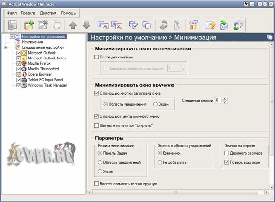 Size 3.7 Mb, Rus, Cracked. Actual Window Minimizer - Позволяет Вам
