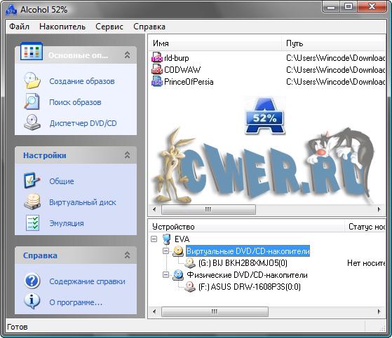 Как сделать эмулятор диска