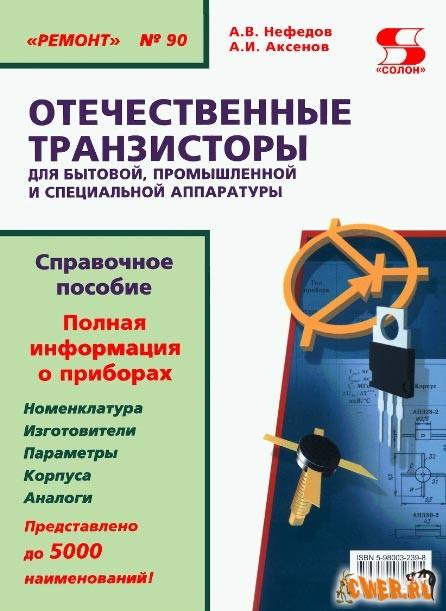 Отечественные транзисторы