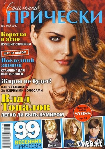 Стильные причёски №5 май 2009