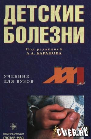Настоящее издание учебника охватывает все разделы педиатрии: пропедевтику детских болезней, неонатологию, патологию...