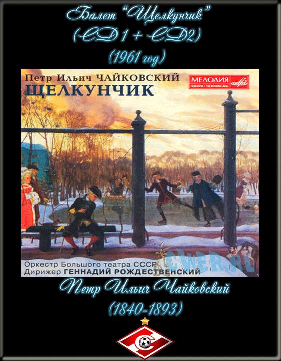 Русская классическая музыка