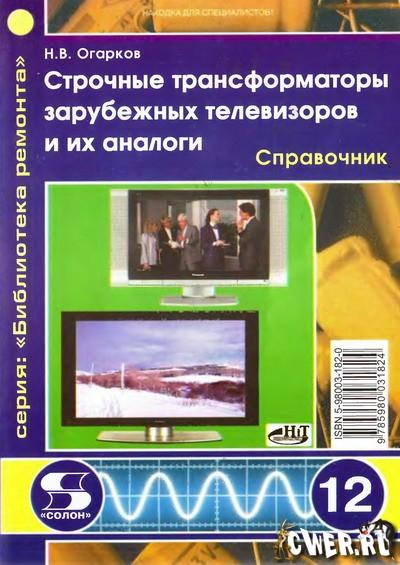 Н.В. Огарков. Строчные трансформаторы зарубежных телевизоров равно их аналоги. Справочник