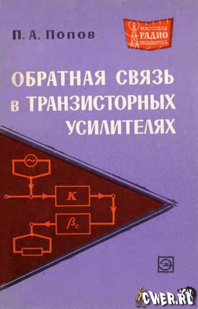 усилителях Автор: Попов
