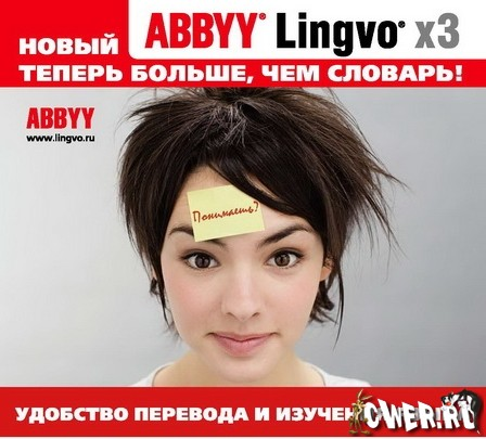 Словари ABBYY Lingvo для Dictionary (Ru-En, It-Ru, Fr-Ru и др) MacOS X
