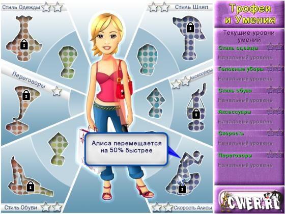Бесплатная игра модный бутик 2