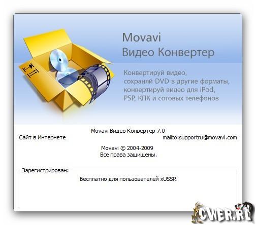 Скачать Movavi Видео Конвертер 8 2 Rus. кряк для нфс. . Фильмы в 3d т.