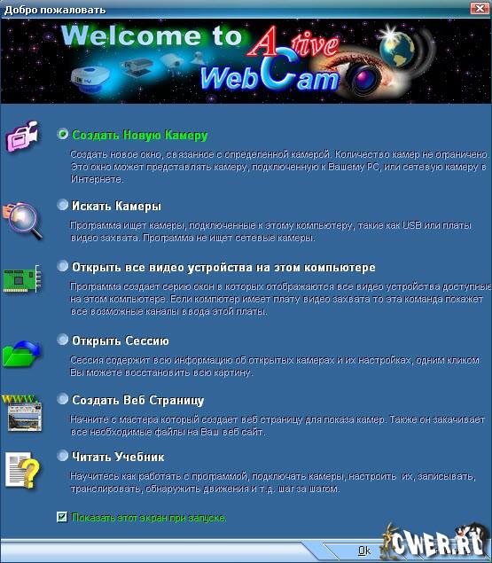 скачать Active Webcam 11.4 - фото 9