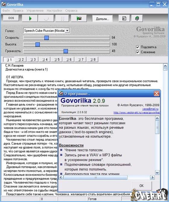 Программы для чтения MP3Book2005, Audibook, Govorilka + голосовые
